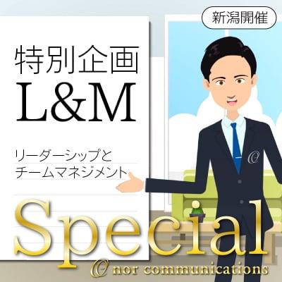 【新潟開催】11月7日14時〜新潟特別企画L&Mセミナー