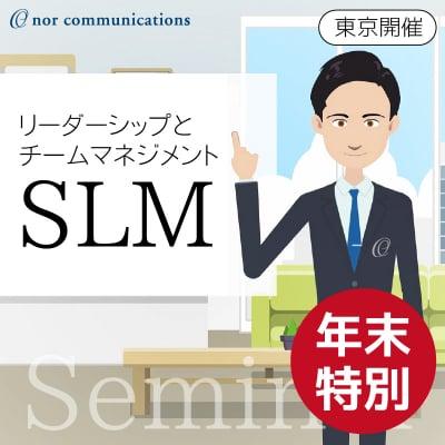 【東京開催】12月16日14時〜SLM(年末スペシャル オールスター☆リーダーシップ&マネジメントセミナー)