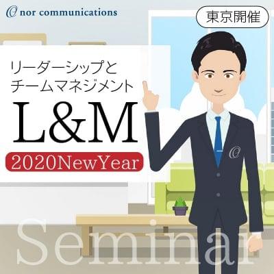 【東京開催】1月13日14時〜 一年の計はここにあり!ニューイヤーL&M(リーダーシップ&マネジメントセ...