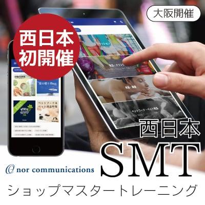 【大阪開催】2月22日13時30分〜西日本SMT(ショップマスタートレーニング)