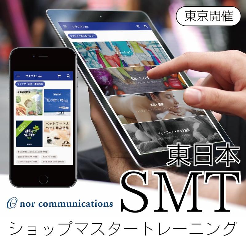 【東京開催】1月23日14時〜東日本SMT(ショップマスタートレーニング)のイメージその1