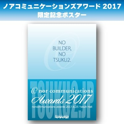 【完売御礼】アワード2017限定記念ポスター【セミナー会場受渡専用】※東京セミナー会場での受け渡しになります。