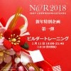 1月11日19時〜新年特別企画第一弾【東京BT(ビルダートレーニング)】