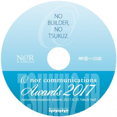 【NCDV0010】 NORcommunications AWARDS 2017 & XmasParty2016 2枚組DVD