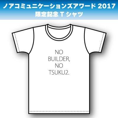 【完売御礼】Lサイズ|ホワイトボディー|ブラックロゴ|ノアコミュニケーションズアワード2017限定記念Tシャツ【セミナー会場受渡専用】※東京セミナー会場での受け渡しになります。