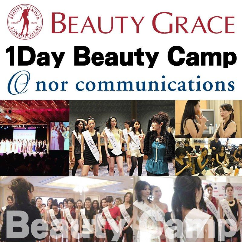 【女性限定】たった1日であなたも大変身!2016ミスユニバース日本代表を輩出したビューティグレース講師陣が教える「ビューティーキャンプ1日体験」6月11日開催のイメージその1