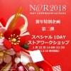 1月22日14時〜新年特別企画第二弾【スペシャル1DAYストアワークショップ】