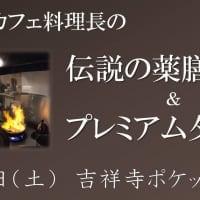 【高ポイント】9/29(土)19:00~プレミアム夕食会交流イベント