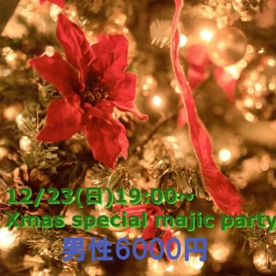 12/23(日)19:30~Xmas special majic party 男性5500円