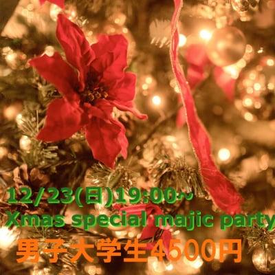 12/23(日)19:30~Xmas special majic party 男子大学生4500円