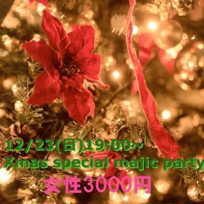 12/23(日)19:00~Xmas special majic party 女性3000円