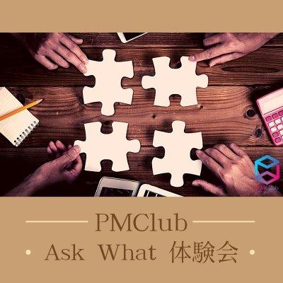 経営者のためのAsk What (アスク ファット) 体験会|PMClub【経営者の方限定】