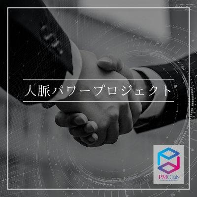 人脈パワープロジェクト|1社70分 参加チケット|パートナーズ 経営者倶楽部