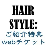 ヘアスタイル:ご紹介特典WEBチケット