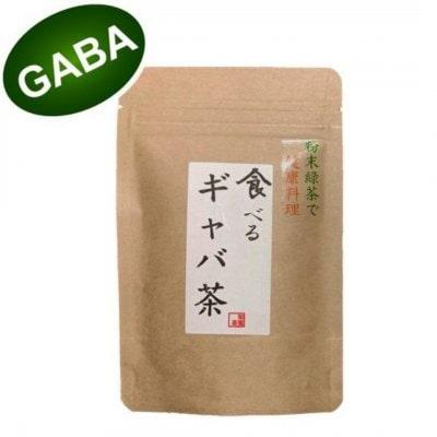 知覧茶緑茶(パウダー茶•粉末茶)40g 食べて健康!食べるギャバ茶。明日の...