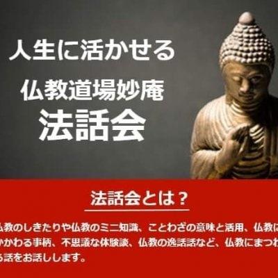 雑談カフェ【法話会】仏教道場 妙庵❣️