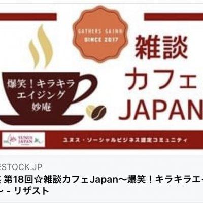 雑談カフェ爆笑!キラキラエイジング妙庵❣️