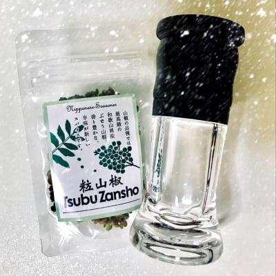 山椒専用ミル&粒山椒(ハーフサイズ 10g)のお得セット