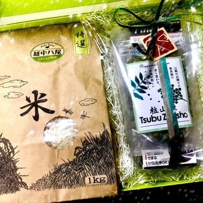 【美味しい日本のギフト】 山椒専用セラミックミルと粒山椒ハーフサイズ1袋10g & 門外不出、越中八尾棚田米(完全無農薬)精米1Kgのセット