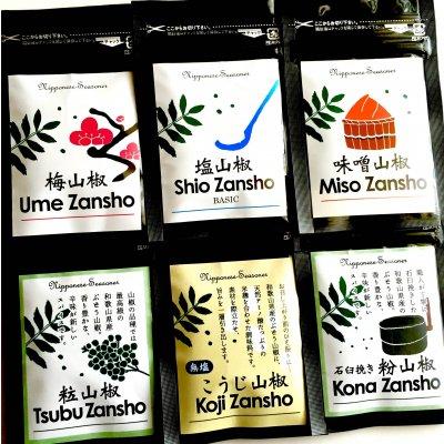 全6種(塩・梅・味噌・こうじ・粒・粉)ミニサイズお得セット
