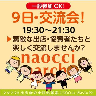 【店頭払いのみ】9月9日(土)なおっちマルシェ交流会/先着50名様限定★
