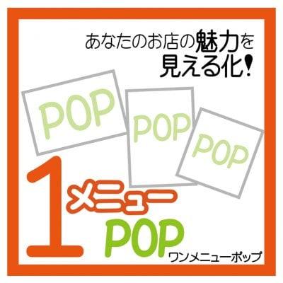 【E様専用】販促ツール制作サポート