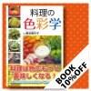 BOOK 『料理の色彩学』