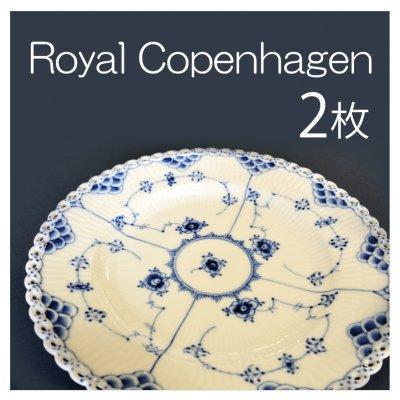 ロイヤルコペンハーゲン 23㎝ディナー皿 2枚セット