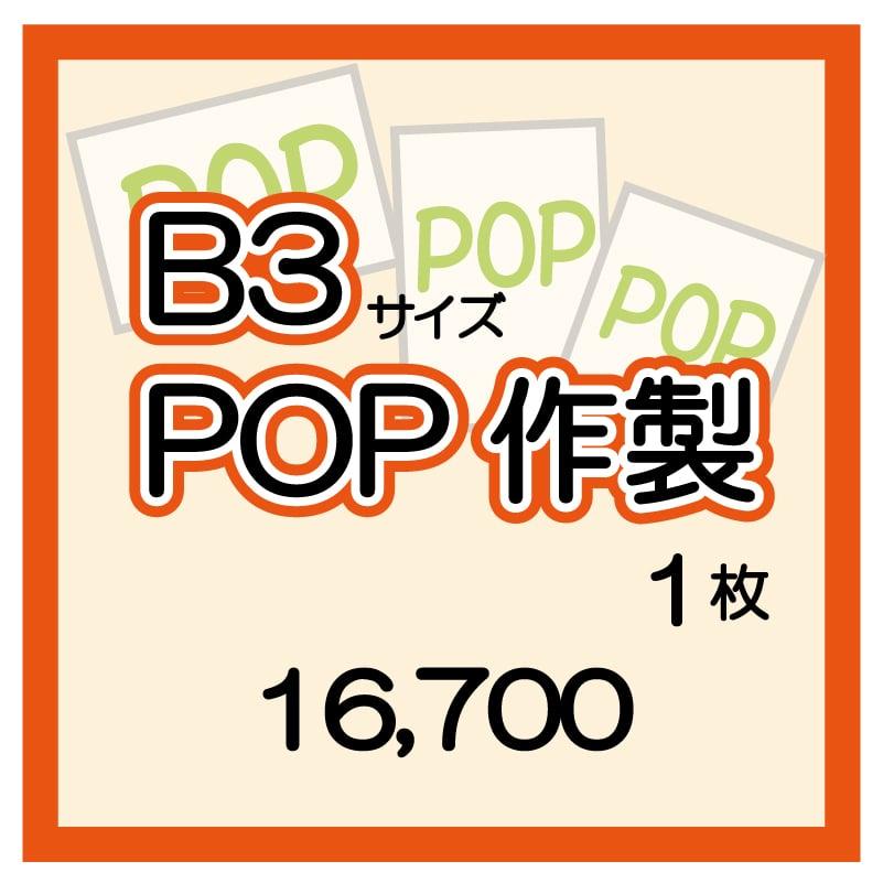 B3 POP作製のイメージその1