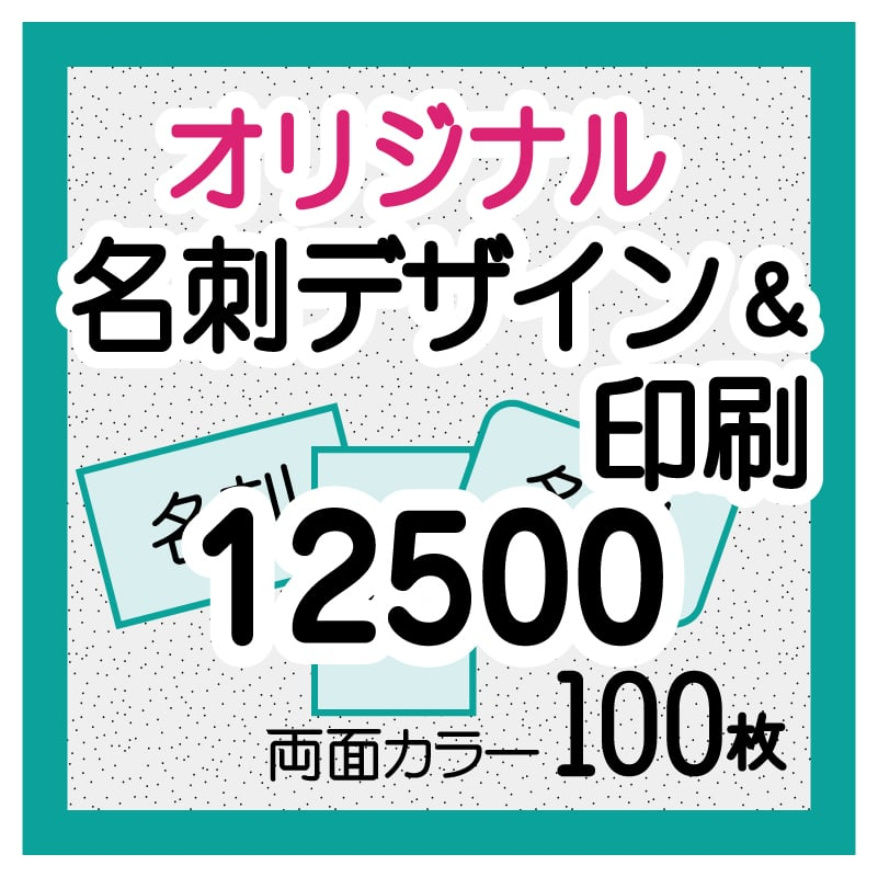 オリジナル名刺デザイン&印刷100枚のイメージその1