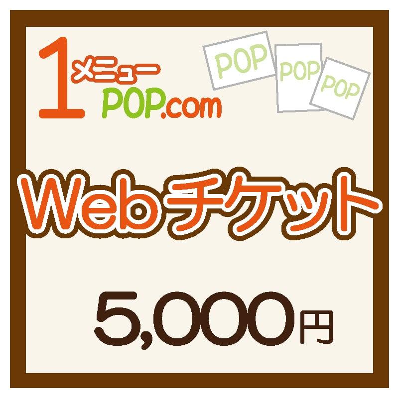 Webチケット5000円のイメージその1