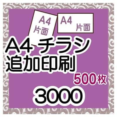 A4チラシ片面 追加印刷500枚