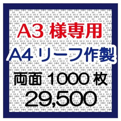 A3様専用 A4リーフレット1000枚