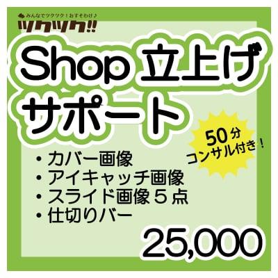 【O様専用】ツクツク!!Shop立上げサポートサービス