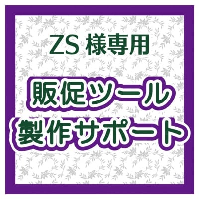 【ZS様専用】販促ツール制作サポート