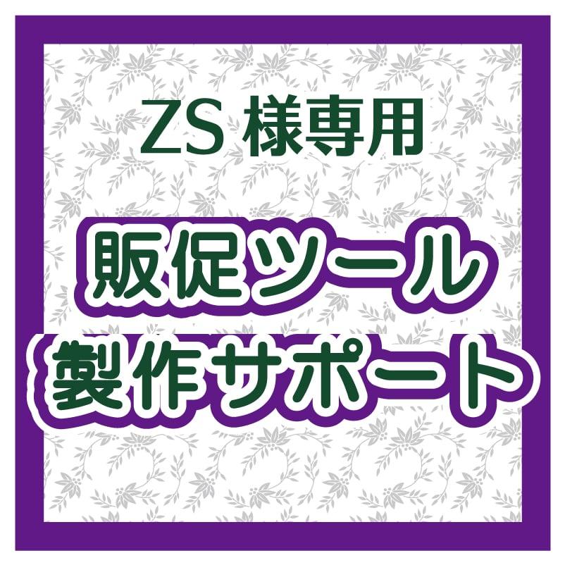 【ZS様専用】販促ツール制作サポートのイメージその1