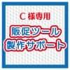 C様専用 販促ツール制作サービスチケット
