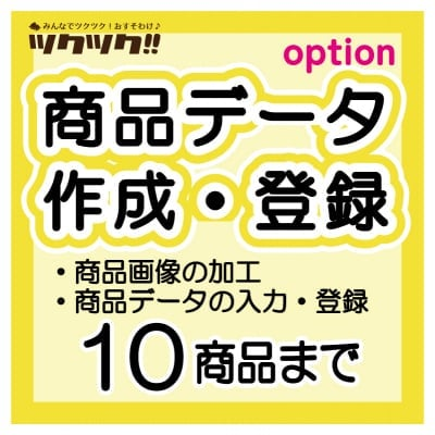 商品データ作成・掲載【オプション】