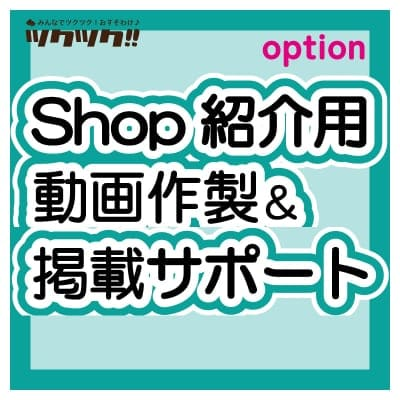ショップ紹介用動画作製・掲載【オプション】