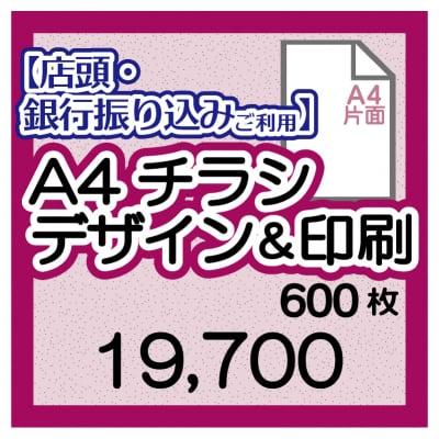【現地払い・銀行振込専用】A4チラシ 片面データ作成&印刷600枚