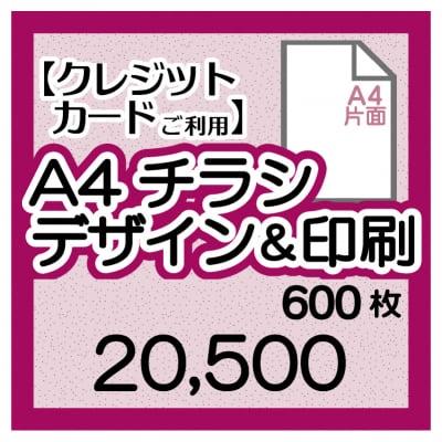 【クレジットカード払い専用】A4チラシ 片面データ作成&印刷600枚