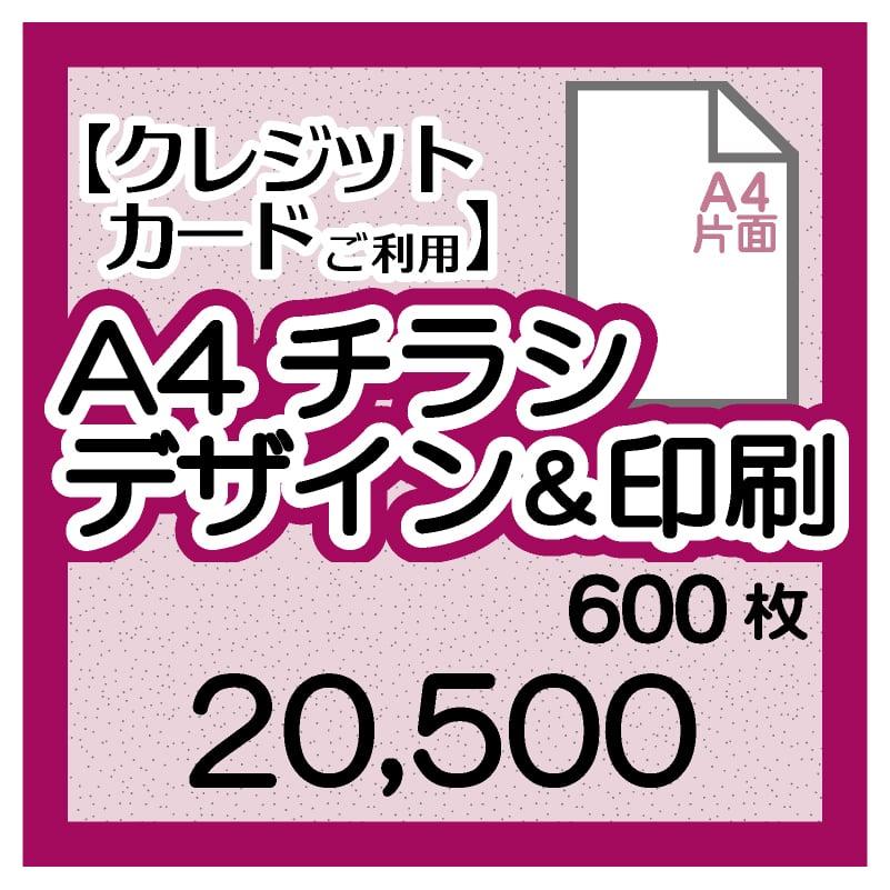 【クレジットカード払い専用】A4チラシ 片面データ作成&印刷600枚のイメージその1