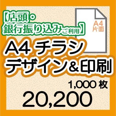 A4チラシデータ作製&印刷  1000枚 銀行振込専用