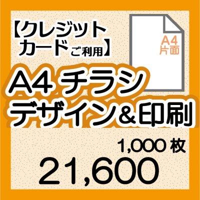 A4チラシデータ作製&印刷  1000枚 クレジット決済専用