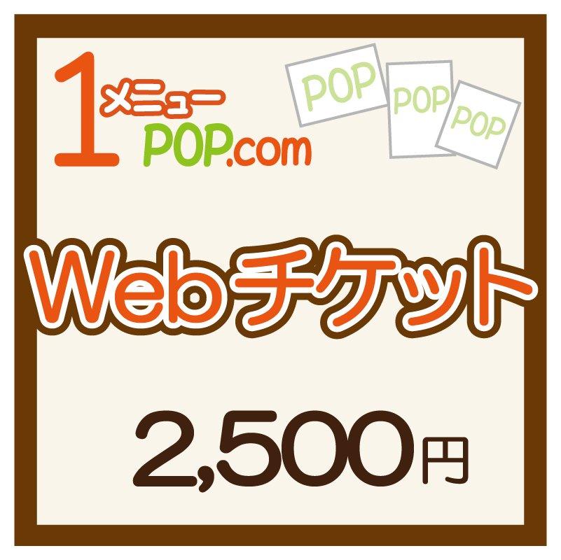 Webチケット2500円のイメージその1