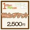 Webチケット2500円
