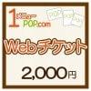 Webチケット2000円