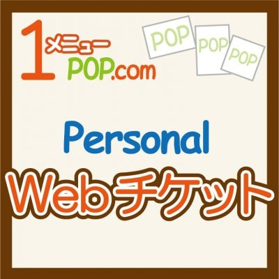 K様専用【パーソナル】販促ツール製作Webチケット