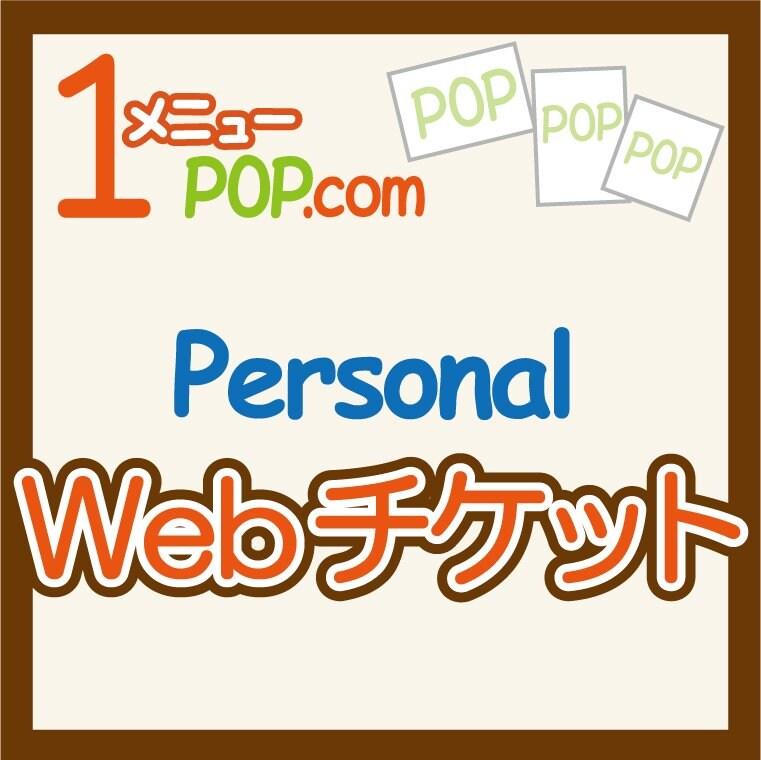 【パーソナル】販促ツール製作Webチケットのイメージその1