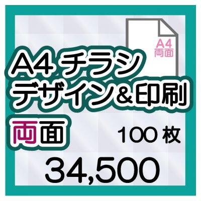 A4チラシ 両面データ作成&印刷100枚